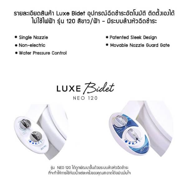 Luxe Bidet Neo 120 (Blue) อุปกรณ์เสริมฉีดชำระอัตโนมัติ ไม่ใช้ไฟฟ้า หัวฉีดเดี่ยว สีน้ำเงิน