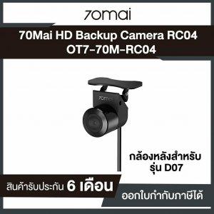 กล้องมองมุมกว้างหลังติดหลังรถ Xiaomi 70mai Midrive HD Backup Camera RC04