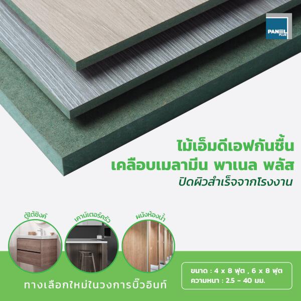 ไม้อัด MDF สีเขียวกันชื้น พาเนล พลัส หนา 6 มม.