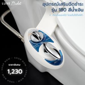 อุปกรณ์เสริมฉีดชำระอัตโนมัติ ไม่ใช้ไฟฟ้า ลักซ์ บิเด รุ่น Neo 180 สีน้ำเงิน ที่ฉีดก้น ติดสุขภัณฑ์ จากอเมริกา By Luxe Bidet