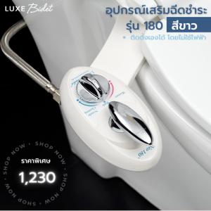 อุปกรณ์เสริมฉีดชำระอัตโนมัติ ไม่ใช้ไฟฟ้า ลักซ์ บิเด รุ่น Neo 180 สีขาว ที่ฉีดก้น ติดสุขภัณฑ์ จากอเมริกา By Luxe Bidet