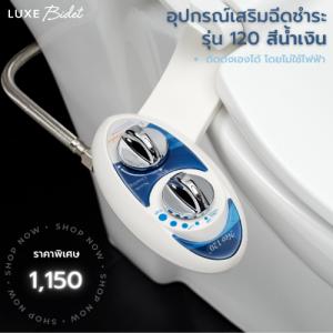 อุปกรณ์เสริมฉีดชำระอัตโนมัติ ไม่ใช้ไฟฟ้า ลักซ์ บิเด รุ่น Neo 120 สีน้ำเงิน ที่ฉีดก้น ติดสุขภัณฑ์ จากอเมริกา By Luxe Bidet