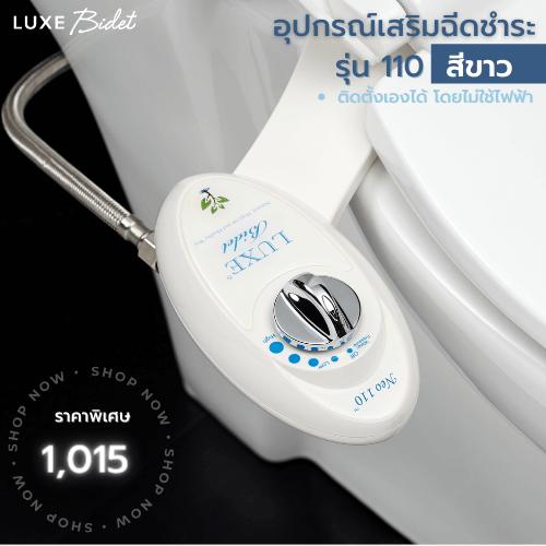 อุปกรณ์เสริมฉีดชำระอัตโนมัติ ไม่ใช้ไฟฟ้า ลักซ์ บิเด รุ่น Neo 110 สีขาว ที่ฉีดก้น ติดสุขภัณฑ์ จากอเมริกา By Luxe Bidet