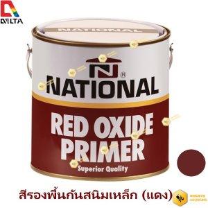 เดลต้า สีรองพื้นกันสนิม แดง เนชั่นแนล-1gl. ลิตร