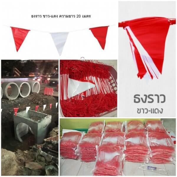 ธงราวขาว-แดง ธงเซฟตี้