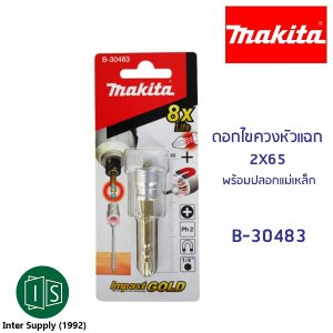 ดอกไขควงหัวแม่เหล็ก MAKITA B-30483 2X65MM.