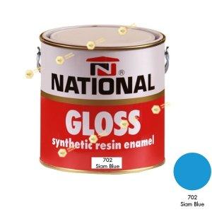 สีเคลือบน้ำมัน NATIONAL GLOSS #702 Siam Blue-1GL.