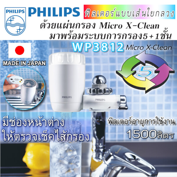 PHILIPS เครื่องกรองน้ำ รุ่น WP3812 จากญี่ปุ่น
