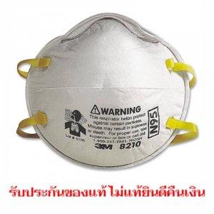 หน้ากากป้องกันฝุ่น 3M8210 N95