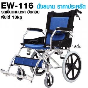 EW-116 รถเข็น อัลลอย ราคาประหยัด 13Kg
