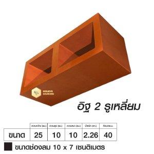 อิฐเซรามิก 2in1 อิฐช่องลม 2รูเหลี่ยม ซีบริค