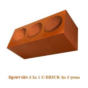 อิฐเซรามิก 2in1 อิฐช่องลม 3รูกลม