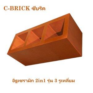 อิฐเซรามิก 2in1 อิฐช่องลม โชว์ 3รูเหลี่ยม