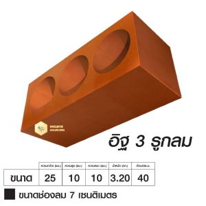 อิฐเซรามิก 2in1 อิฐช่องลม 3 รูกลม ซีบริค
