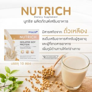 Ultima Life Nutrich นูทริซ อาหารเสริมสำหรับผู้สูงอายุ