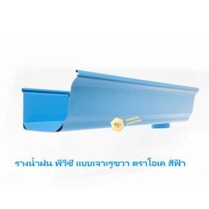 รางน้ำฝน พีวีซี แบบเจาะรูขวา 4 ม. สีฟ้า