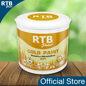 RTB Paint สีทองคำและสีตกแต่งพิเศษ GOLD Paint 1 แกลลอน และ 1/4 แกลลอน