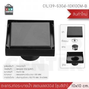 C1L139-S304-10X10CM-B