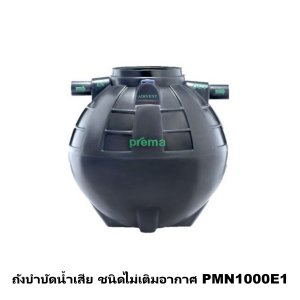 ถังบำบัดน้ำเสีย ชนิดไม่เติมอากาศ PREMA 1,000 ลิตร