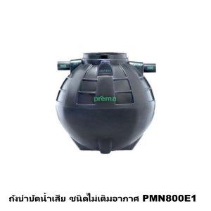 ถังบำบัดน้ำเสีย ชนิดไม่เติมอากาศ PREMA 800 ลิตร