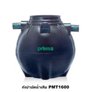 ถังบำบัดน้ำเสีย PREMA ขนาด 1600 ลิตร