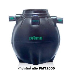 ถังบำบัดน้ำเสีย PREMA ขนาด 2000 ลิตร