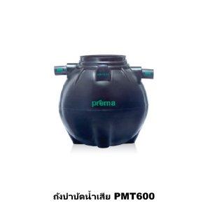 ถังบำบัดน้ำเสีย PREMA ขนาด 600 ลิตร