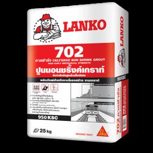 LANKO702 ปูนนอนชริงค์เกร้าท์ กำลังอัดสูงพิเศษ 25KG.
