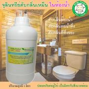 น้ำจุลินทรีย์เข้มข้น กำจัดกลิ่นดับกลิ่นห้องน้ำเหม็น