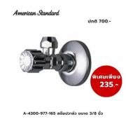 A-4300-977-165 สต๊อปวาล์ว ขนาด 3/8 นิ้ว
