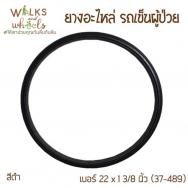 ยางอะไหล่ รถเข็นผู้ป่วย เบอร์ 22นิ้ว × 1นิ้ว 3/8 ยางตัน สีดำ