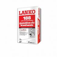 LANKO 188 ปูนเทปรับระดับ