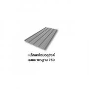 เมทัลชีท บลูสโคป G550 อลูซิงค์ AZ55 จิงโจ้เหล็ก 0.33 มม.