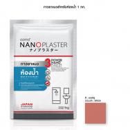 ยาแนวคอตโต้นาโนพลาสเตอร์ สำหรับห้องน้ำ สีแดงอิฐ (กล่อง)