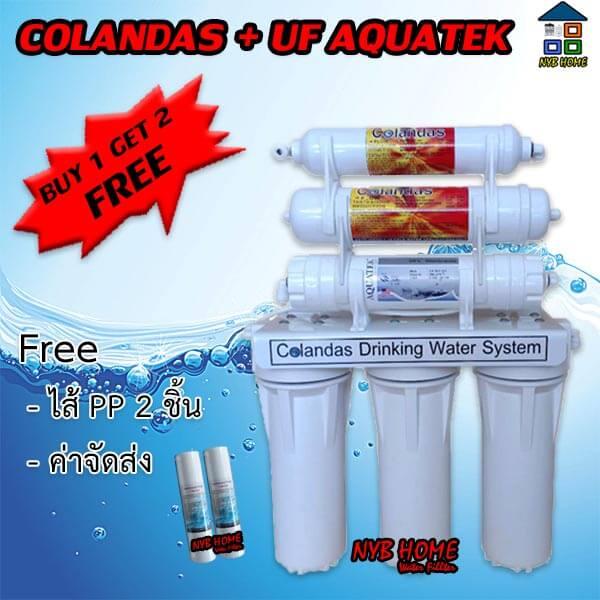เครื่องกรองน้ำ Colandas UF Aquatek