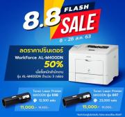 ซื้อหมึกพิมพ์ Epson 3 กล่อง รุ่นC13S050698 หรือ รุ่นC13S050697ลดราคาเครื่องปริ้นเตอร์ Epson AL-M400DN50%
