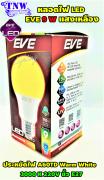 1 ดวง หลอด Bulb LED รุ่น A60 TD 9W วอมไวท์ E27 EVE