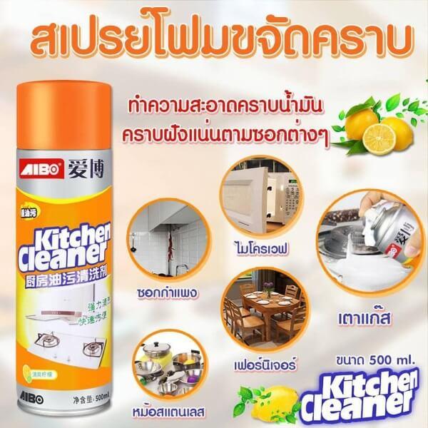 สเปรย์โฟมขจัดคราบมัน Kitchen Cleaner