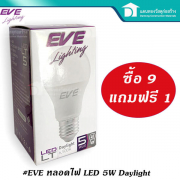 EVE – หลอดไฟ LED 5W Daylight ซื้อ 9 แถม 1
