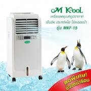 พัดลมไอน้ำ เครื่องลดอุณหภูมิอากาศ MKool รุ่น MKF-15