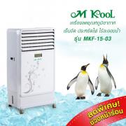 เครื่องลดอุณหภูมิอากาศ MKool รุ่นMKF-15-03