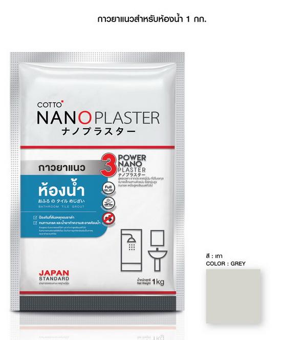ยาแนวคอตโต้นาโนพลาสเตอร์ สำหรับห้องน้ำ สีเทาควัน