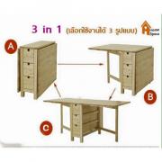 โต๊ะพับ 3 In 1