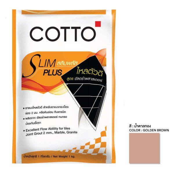 ยาแนวคอตโต้สลิมพลัส น้ำตาลทอง (กล่อง)